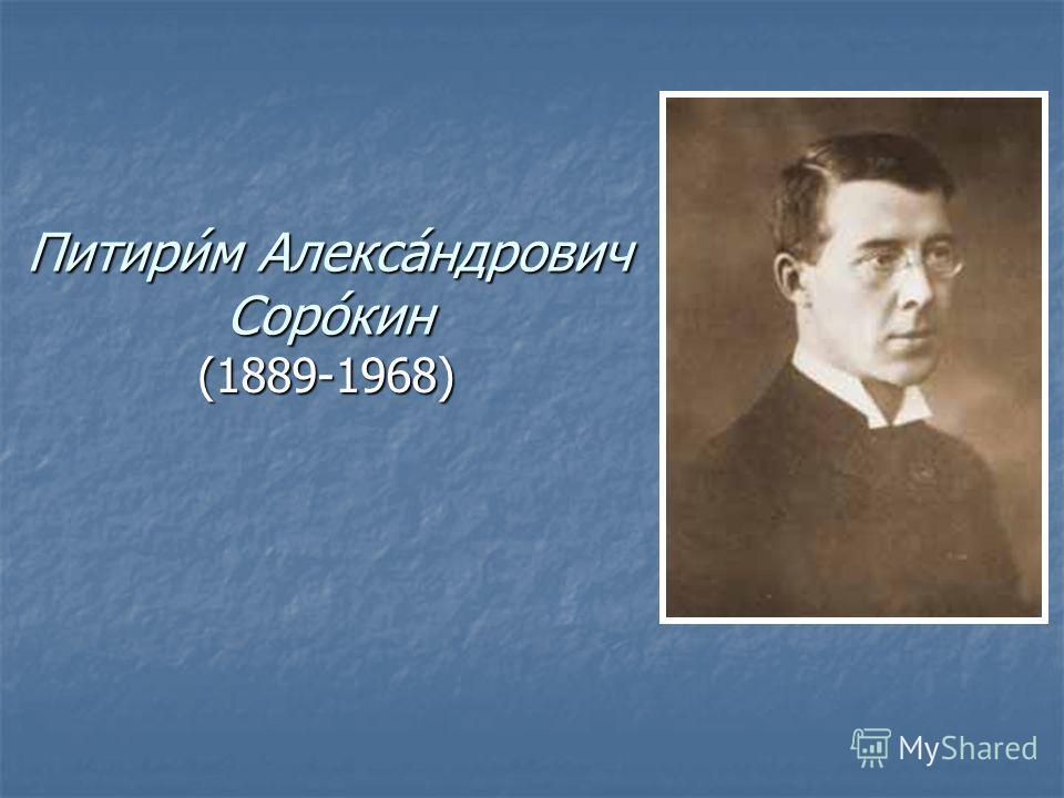 Питири́м Алекса́ндрович Соро́кин (1889-1968)