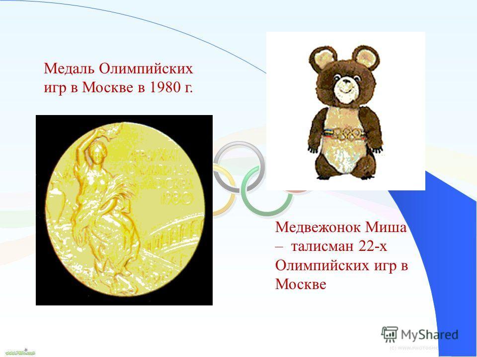 15 Медаль Олимпийских игр в Москве в 1980 г. Медвежонок Миша – талисман 22-х Олимпийских игр в Москве