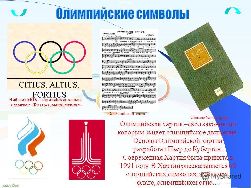 CITIUS, ALTIUS, FORTIUS Эмблема МОК – олимпийские кольца с девизом: «Быстрее, выше, сильнее». Олимпийская хартия Эмблема Олимпийского комитета России Олимпийский гимн Олимпийская хартия –свод законов, по которым живет олимпийское движение. Основы Оли