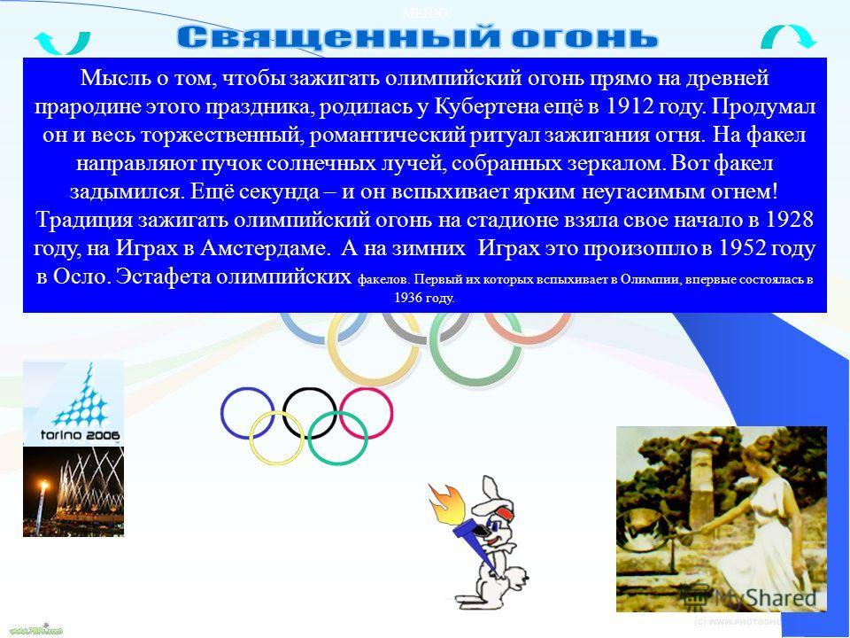 ТУРИН Мысль о том, чтобы зажигать олимпийский огонь прямо на древней прародине этого праздника, родилась у Кубертена ещё в 1912 году. Продумал он и весь торжественный, романтический ритуал зажигания огня. На факел направляют пучок солнечных лучей, со