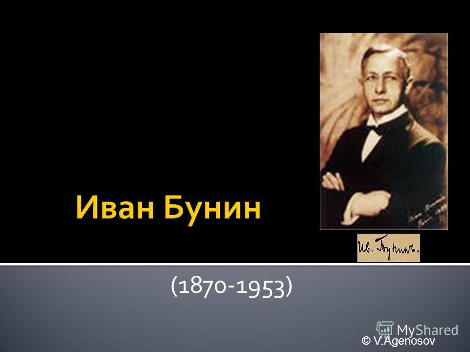 (1870-1953) © V.Agenosov
