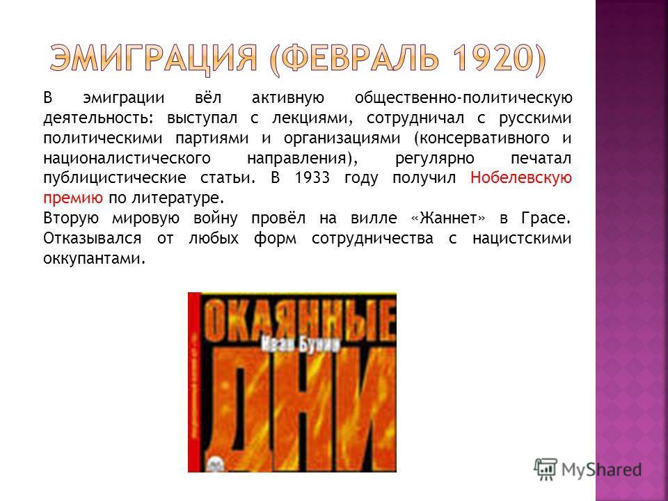 В эмиграции вёл активную общественно-политическую деятельность: выступал с лекциями, сотрудничал с русскими политическими партиями и организациями (консервативного и националистического направления), регулярно печатал публицистические статьи. В 1933