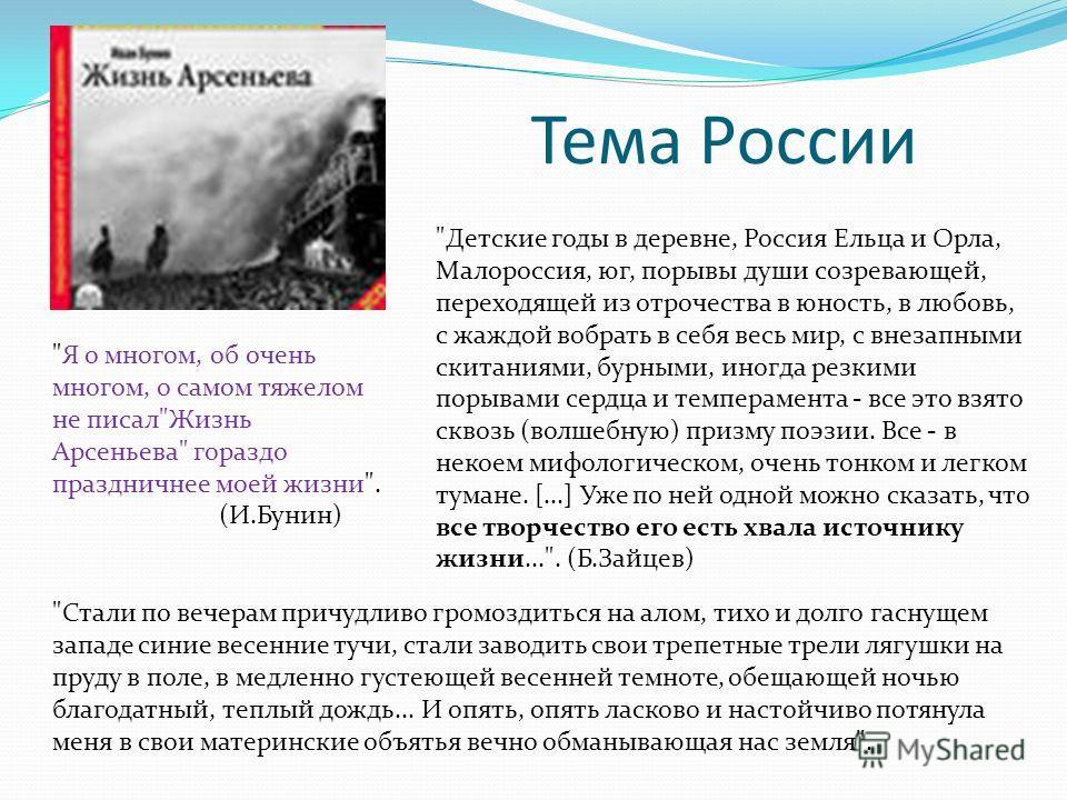 Тема России