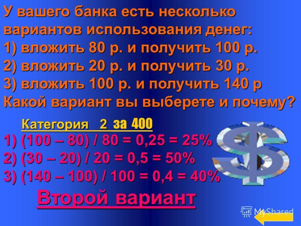 10 Бизнесмен положил в банк 100 000 руб. Через год он забрал из банка 150 000 рублей. Сколько процентов составила прибыль? (150 000/100 000) х 100 = 150% Категория 2 Категория 2 за 300