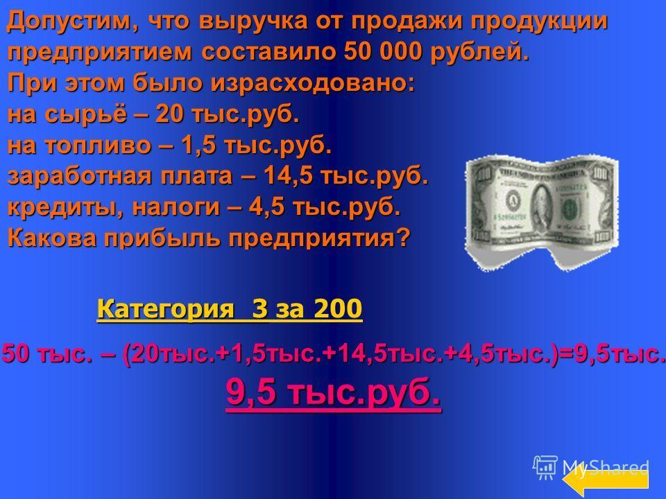13 Костюм стоит 110 долларов. Сколько франков надо заплатить за этот костюм, если курс франка по отношению к доллару составляет 5,5? т.е. 1 доллар = 5,5 франков. 110 х 5,5 = 605 (фр.) 605 франков 605 франков Категория 3 Категория 3 за 100