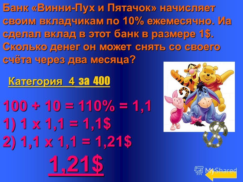 20 Товар стоимостью 15 рублей уценён до 12 рублей. Определите процент уценки. (15 – 12) / 15 =0,2 = 20% 20% 20% Категория 4 Категория 4 за 300