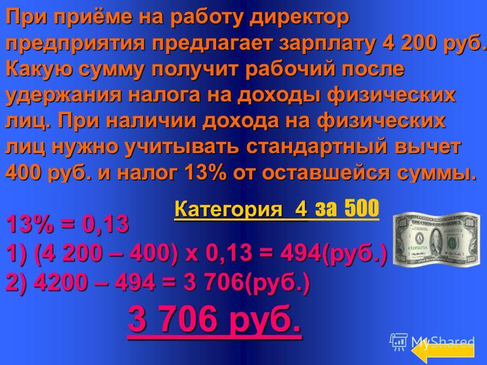 21 Банк «Винни-Пух и Пятачок» начисляет своим вкладчикам по 10% ежемесячно. Иа сделал вклад в этот банк в размере 1$. Сколько денег он может снять со своего счёта через два месяца? 100 + 10 = 110% = 1,1 1) 1 х 1,1 = 1,1$ 2) 1,1 х 1,1 = 1,21$ 1,21$ 1,