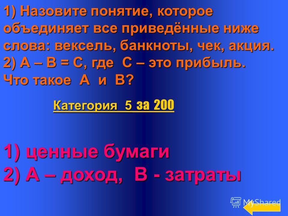 23 Лиса купила у пчёл 100 кг мёда за 1000 рублей, а на рынке стала продавать его по 12 рублей за килограмм. Какой доход получит лиса, когда продаст весь мёд? 12 х 100 – 1000 = 200 (руб.) 200 рублей Категория 5 Категория 5 за 100