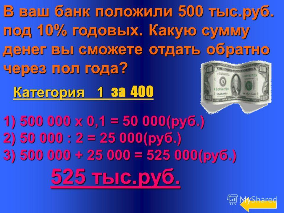5 Вы продаёте лимонад. Затраты на производство и реализацию 1 стакана лимонада составляет 30 копеек. По цене 60 копеек можно реализовать 130 стаканов в день, а по цене 50 копеек 200 стаканов. Какую цену вы должны назначить, если хотите получить больш