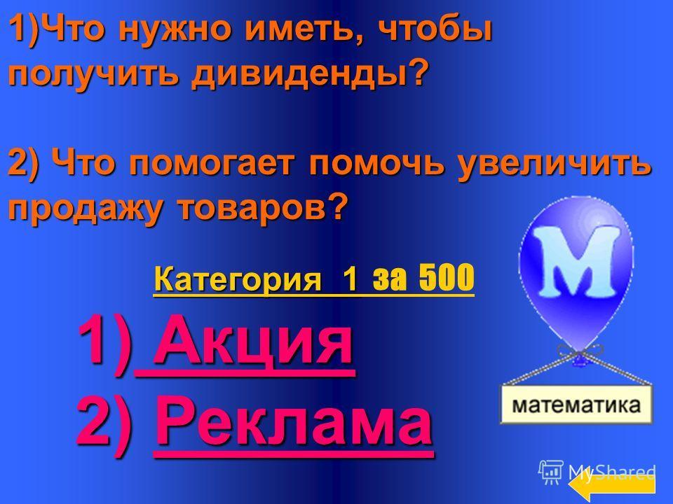 6 В ваш банк положили 500 тыс.руб. под 10% годовых. Какую сумму денег вы сможете отдать обратно через пол года? 1) 500 000 х 0,1 = 50 000(руб.) 2) 50 000 : 2 = 25 000(руб.) 3) 500 000 + 25 000 = 525 000(руб.) 525 тыс.руб. 525 тыс.руб. Категория 1 Кат