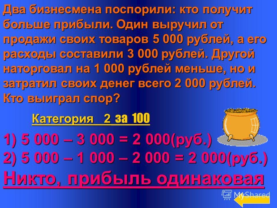 7 1)Что нужно иметь, чтобы получить дивиденды? 2) Что помогает помочь увеличить продажу товаров? 1) Акция 2) Реклама Категория 1 Категория 1 за 500