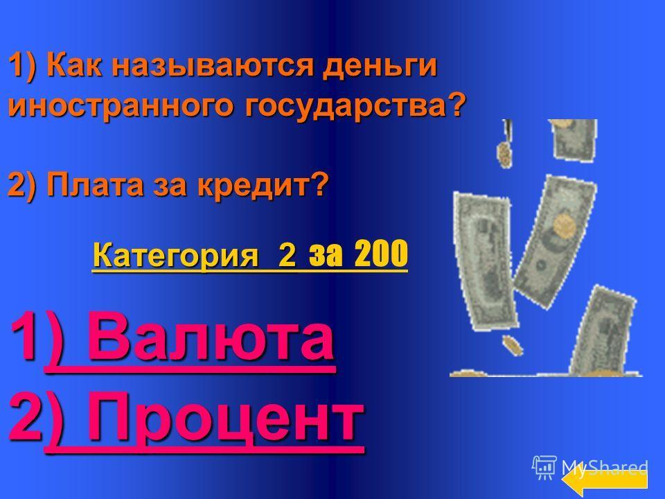 8 Два бизнесмена поспорили: кто получит больше прибыли. Один выручил от продажи своих товаров 5 000 рублей, а его расходы составили 3 000 рублей. Другой наторговал на 1 000 рублей меньше, но и затратил своих денег всего 2 000 рублей. Кто выиграл спор