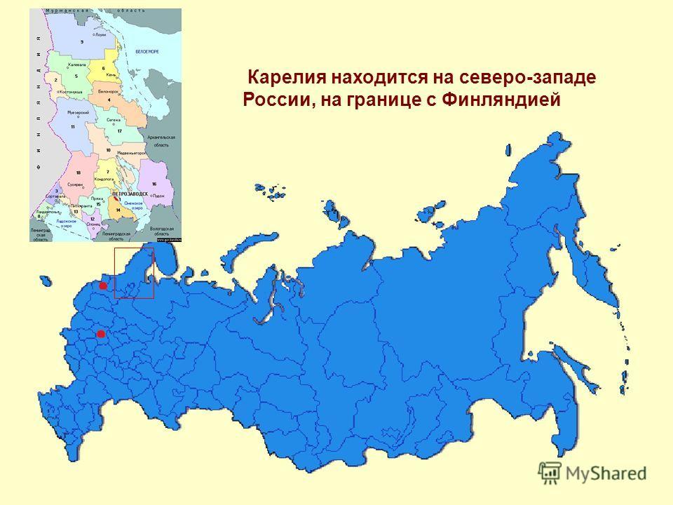 Карелия находится на северо-западе России, на границе с Финляндией