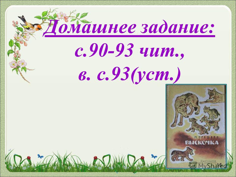 Домашнее задание: с.90-93 чит., в. с.93(уст.) 15