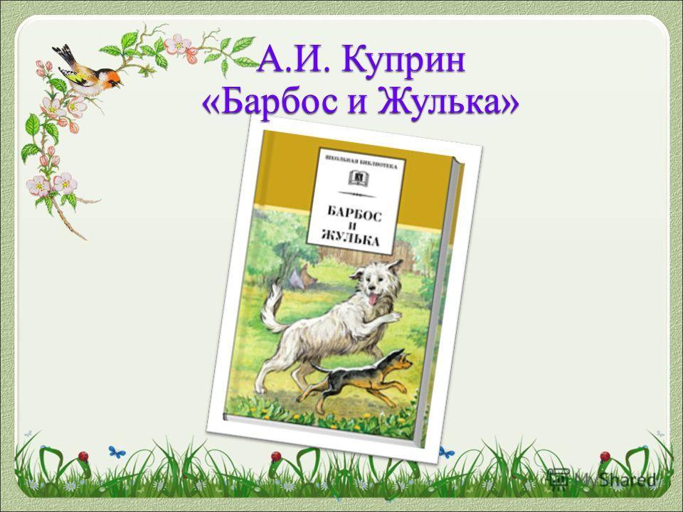 А.И. Куприн «Барбос и Жулька» 3