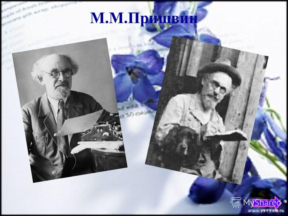 М.М.Пришвин 5