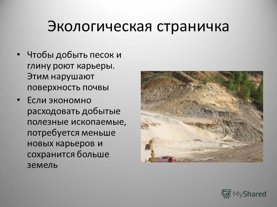 Экологическая страничка Чтобы добыть песок и глину роют карьеры. Этим нарушают поверхность почвы Если экономно расходовать добытые полезные ископаемые, потребуется меньше новых карьеров и сохранится больше земель