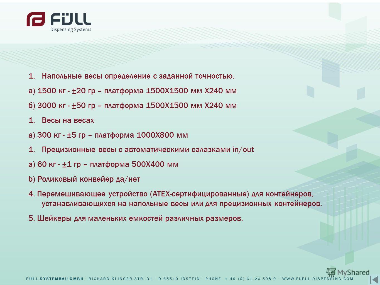 FÜLL SYSTEMBAU GMBH RICHARD-KLINGER-STR. 31 D-65510 IDSTEIN PHONE + 49 (0) 61 26 598-0 WWW.FUELL-DISPENSING.COM 1.Напольные весы определение с заданной точностью. а) 1500 кг - ±20 гр – платформа 1500Х1500 мм Х240 мм б) 3000 кг - ±50 гр – платформа 15
