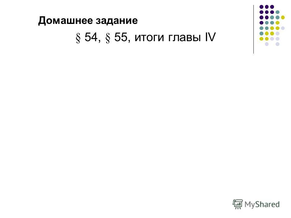 Домашнее задание § 54, § 55, итоги главы IV