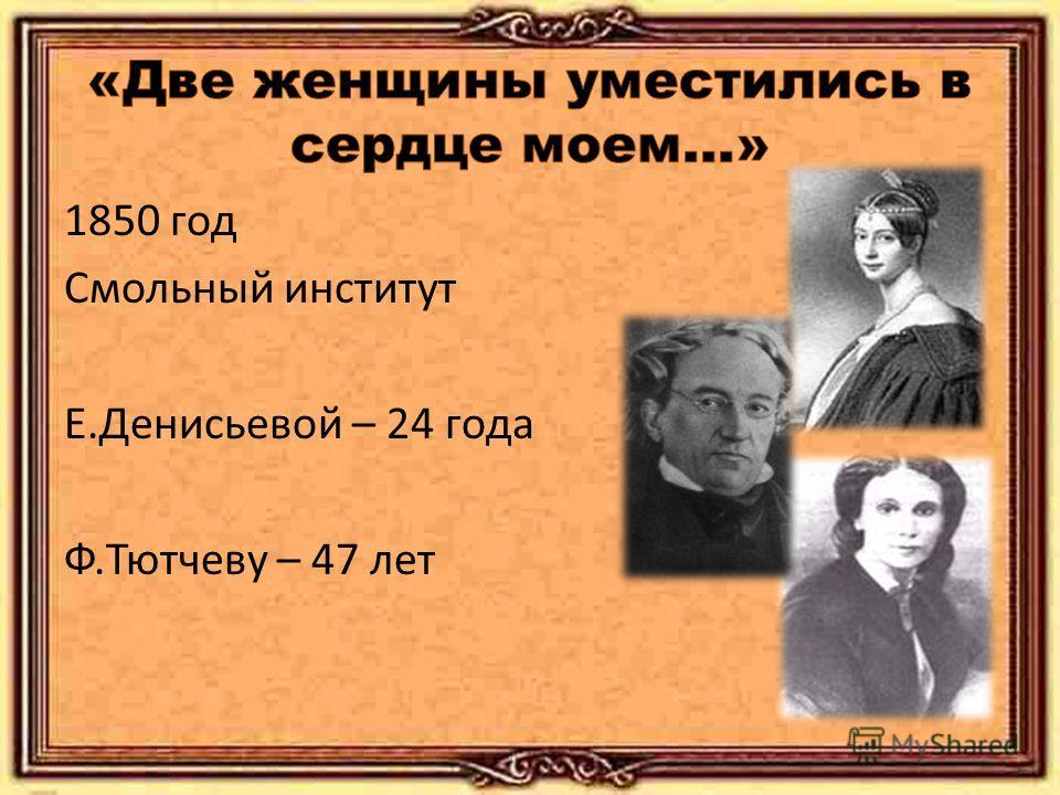 1850 год Смольный институт Е.Денисьевой – 24 года Ф.Тютчеву – 47 лет