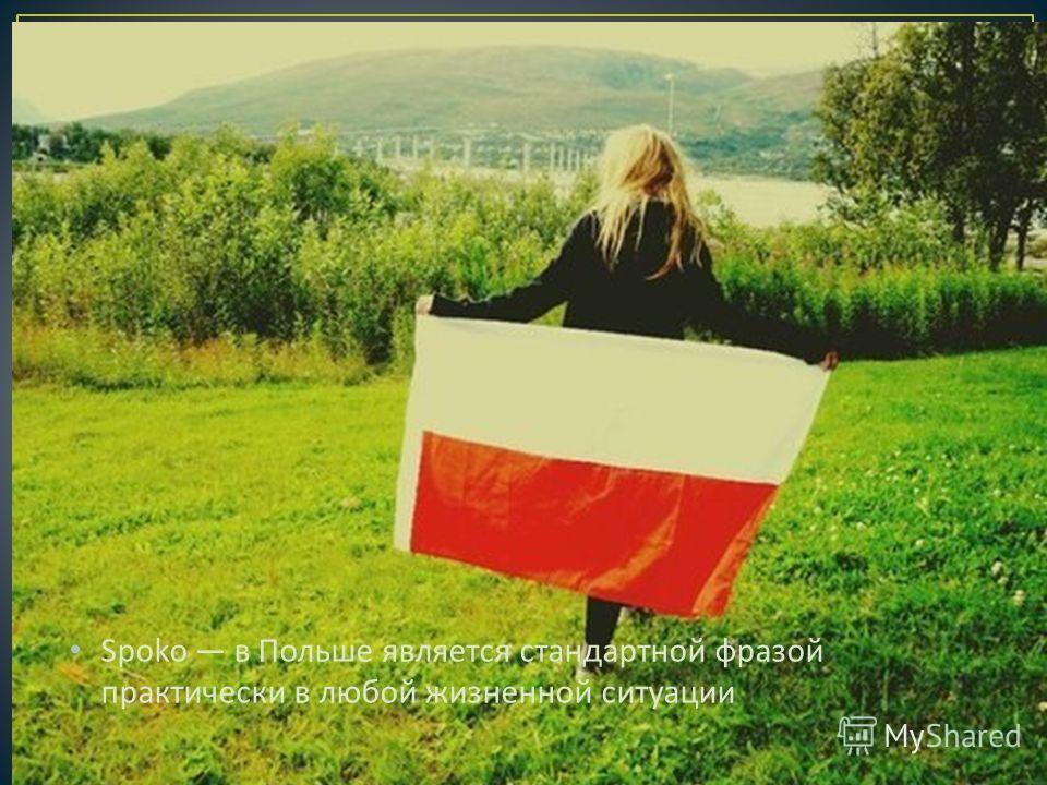 Spoko в Польше является стандартной фразой практически в любой жизненной ситуации
