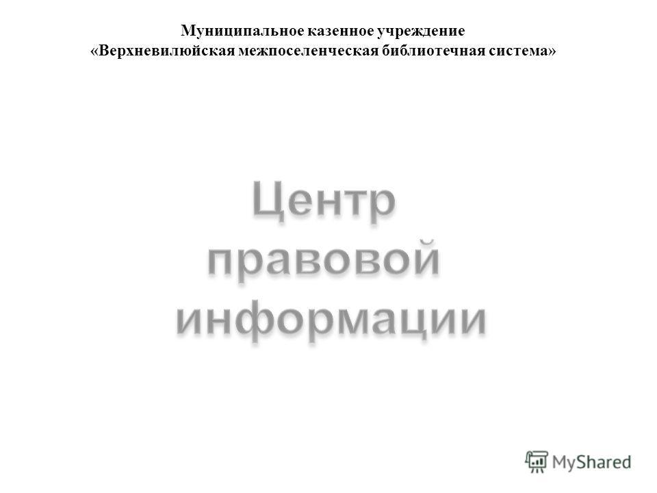 Муниципальное казенное учреждение «Верхневилюйская межпоселенческая библиотечная система»