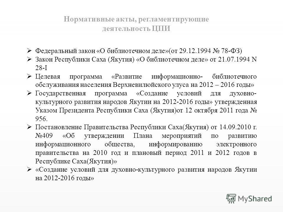 Федеральный закон «О библиотечном деле»(от 29.12.1994 78-ФЗ) Закон Республики Саха (Якутия) «О библиотечном деле» от 21.07.1994 N 28-I Целевая программа «Развитие информационно- библиотечного обслуживания населения Верхневилюйского улуса на 2012 – 20