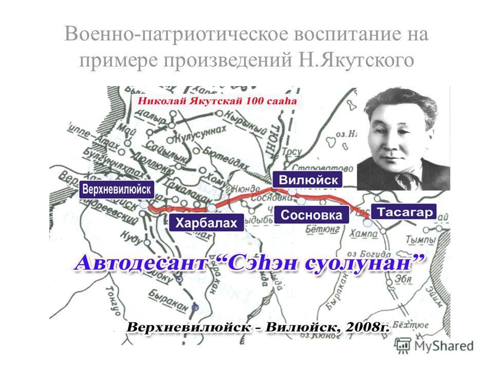 Военно-патриотическое воспитание на примере произведений Н.Якутского