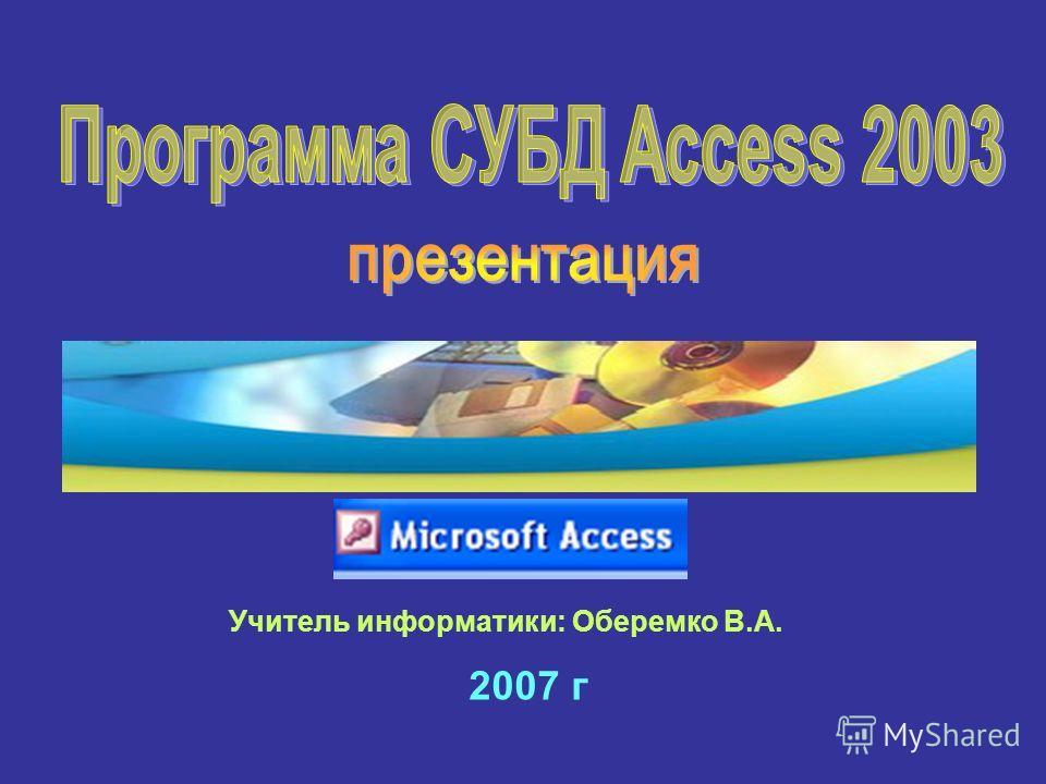 2007 г Учитель информатики: Оберемко В.А.