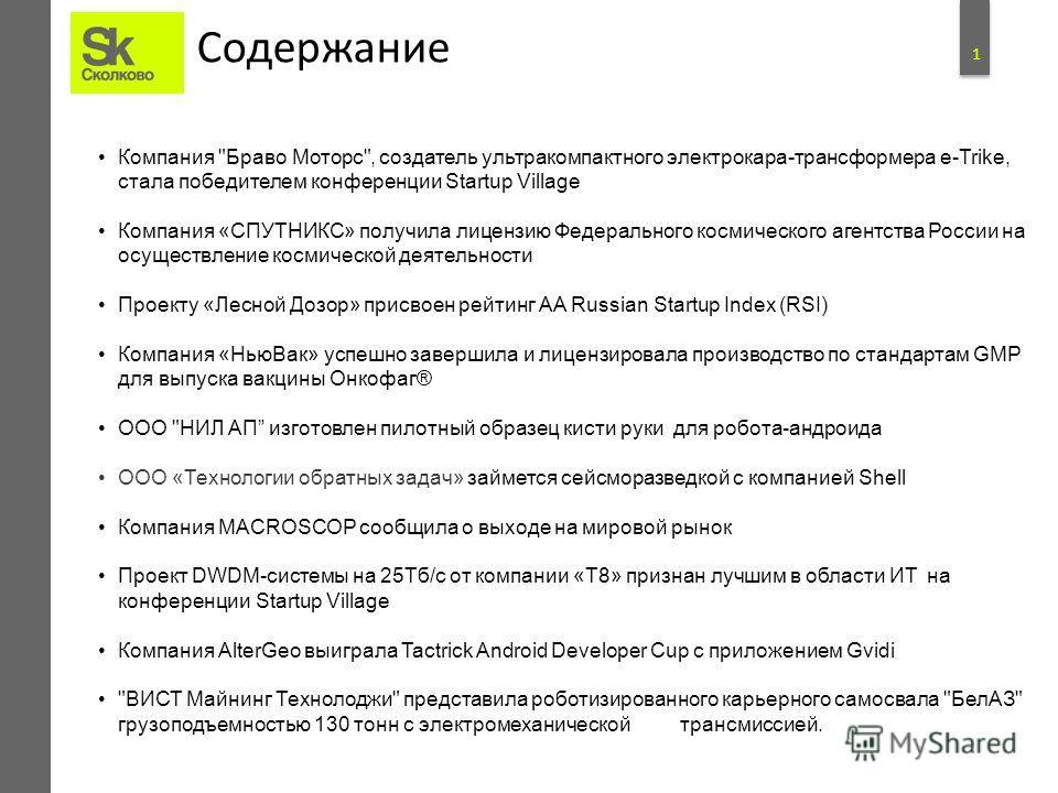 Истории успеха Участников Проекта «Сколково» Май 2013