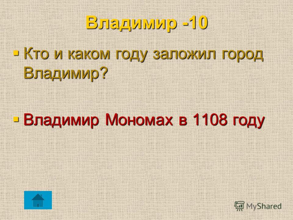 Владимир -10 Кто и каком году заложил город Владимир? Кто и каком году заложил город Владимир? Владимир Мономах в 1108 году Владимир Мономах в 1108 году