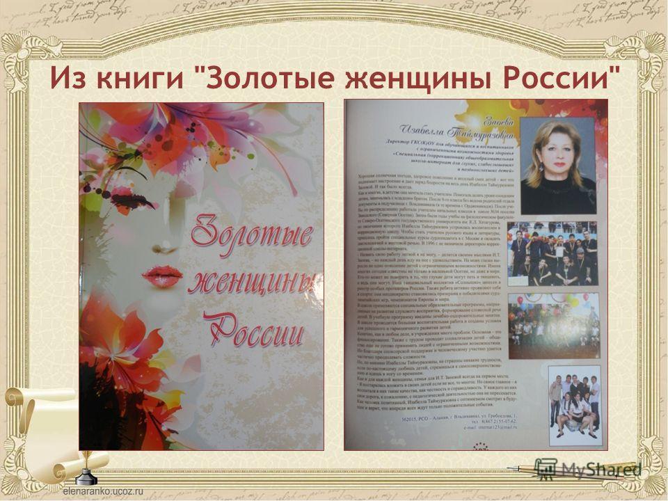 Из книги Золотые женщины России