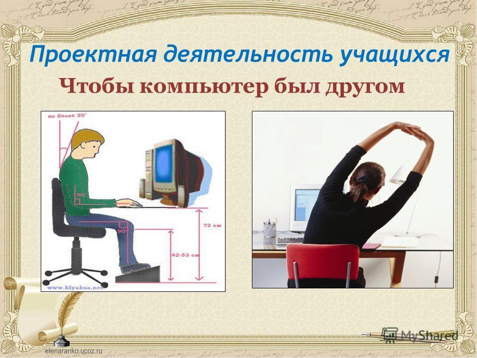 Проектная деятельность учащихся Чтобы компьютер был другом
