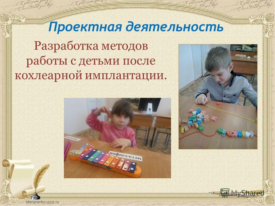Проектная деятельность Разработка методов работы с детьми после кохлеарной имплантации.