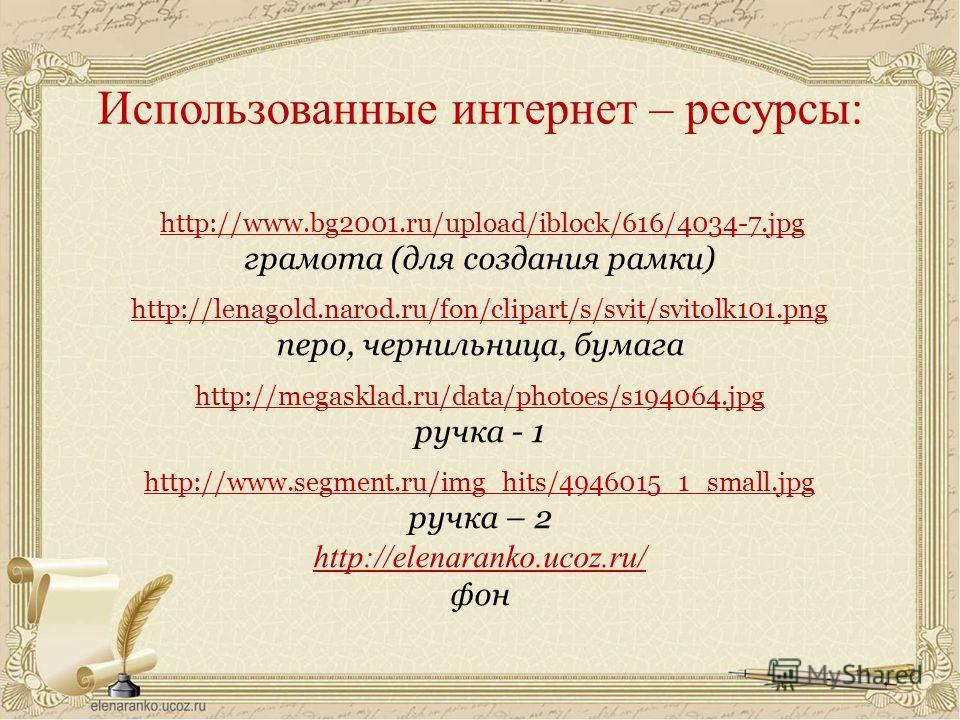 http://www.bg2001.ru/upload/iblock/616/4034-7.jpg грамота (для создания рамки) http://lenagold.narod.ru/fon/clipart/s/svit/svitolk101.png перо, чернильница, бумага http://megasklad.ru/data/photoes/s194064.jpg ручка - 1 http://www.segment.ru/img_hits/