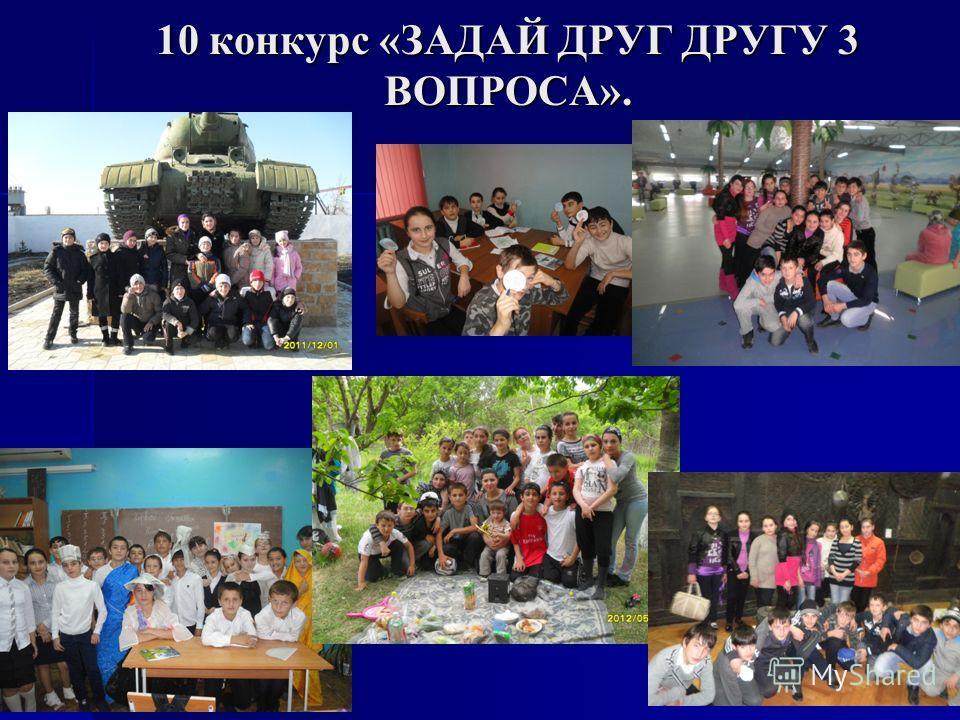 10 конкурс «ЗАДАЙ ДРУГ ДРУГУ 3 ВОПРОСА».