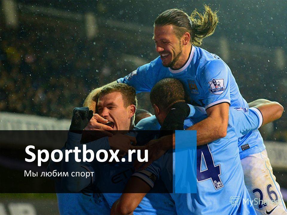Sportbox.ru Мы любим спорт