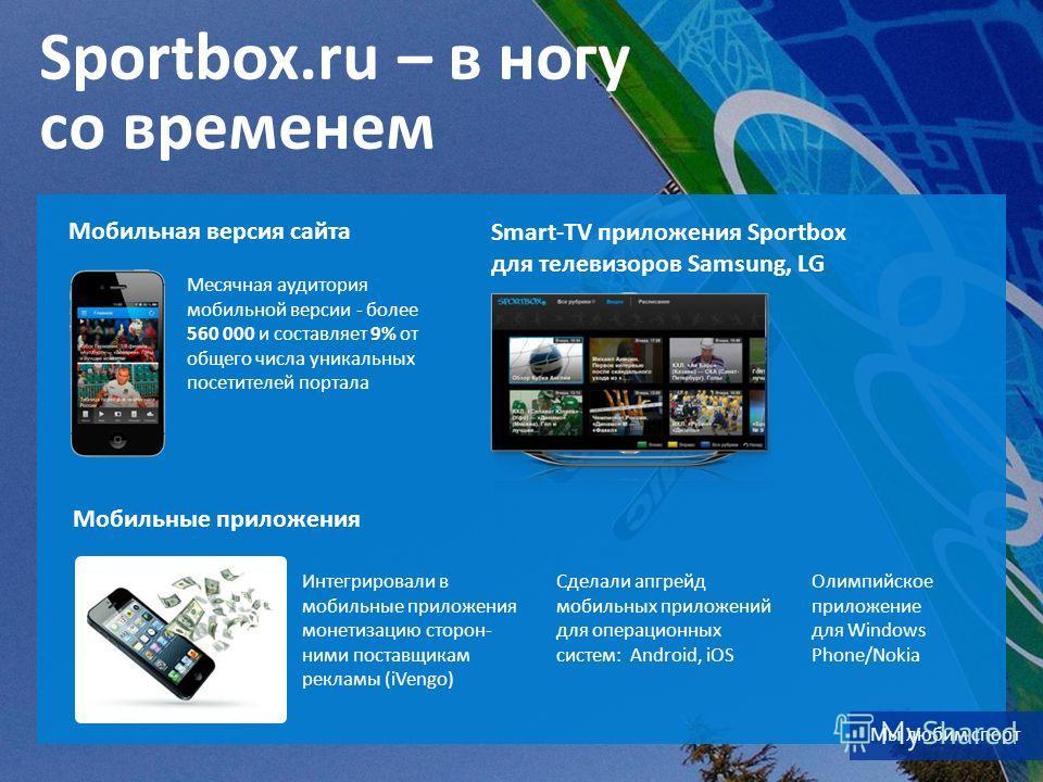 Sportbox.ru – в ногу со временем Олимпийское приложение для Windows Phone/Nokia Сделали апгрейд мобильных приложений для операционных систем: Android, iOS Мобильные приложения Интегрировали в мобильные приложения монетизацию сторон- ними поставщикам