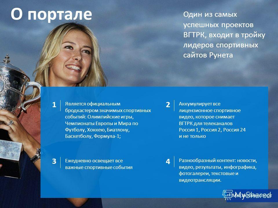 Один из самых успешных проектов ВГТРК, входит в тройку лидеров спортивных сайтов Рунета О портале Является официальным бродкастером значимых спортивных событий: Олимпийские игры, Чемпионаты Европы и Мира по Футболу, Хоккею, Биатлону, Баскетболу, Форм