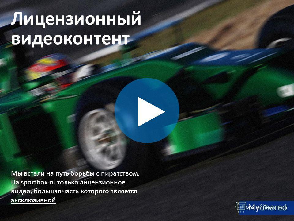 Лицензионный видеоконтент Мы встали на путь борьбы с пиратством. На sportbox.ru только лицензионное видео, большая часть которого является эксклюзивной Мы любим спорт