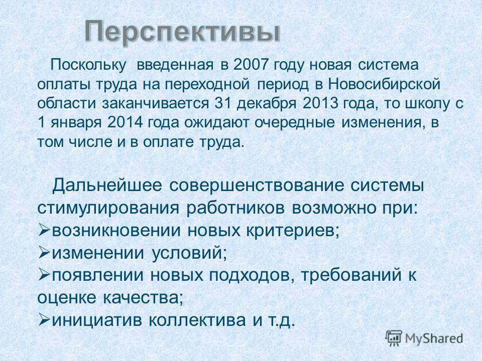 Поскольку введенная в 2007 году новая система оплаты труда на переходной период в Новосибирской области заканчивается 31 декабря 2013 года, то школу с 1 января 2014 года ожидают очередные изменения, в том числе и в оплате труда. Дальнейшее совершенст