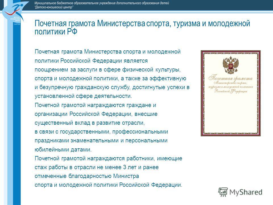 Почетная грамота Министерства спорта и молодежной политики Российской Федерации является поощрением за заслуги в сфере физической культуры, спорта и молодежной политики, а также за эффективную и безупречную гражданскую службу, достигнутые успехи в ус