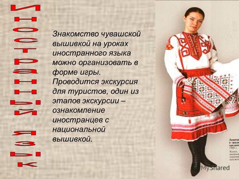 знакомство цветами чувашской вышивки