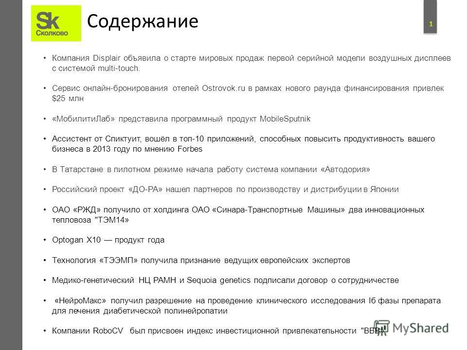 Истории успеха Участников Проекта «Сколково» Март 2013