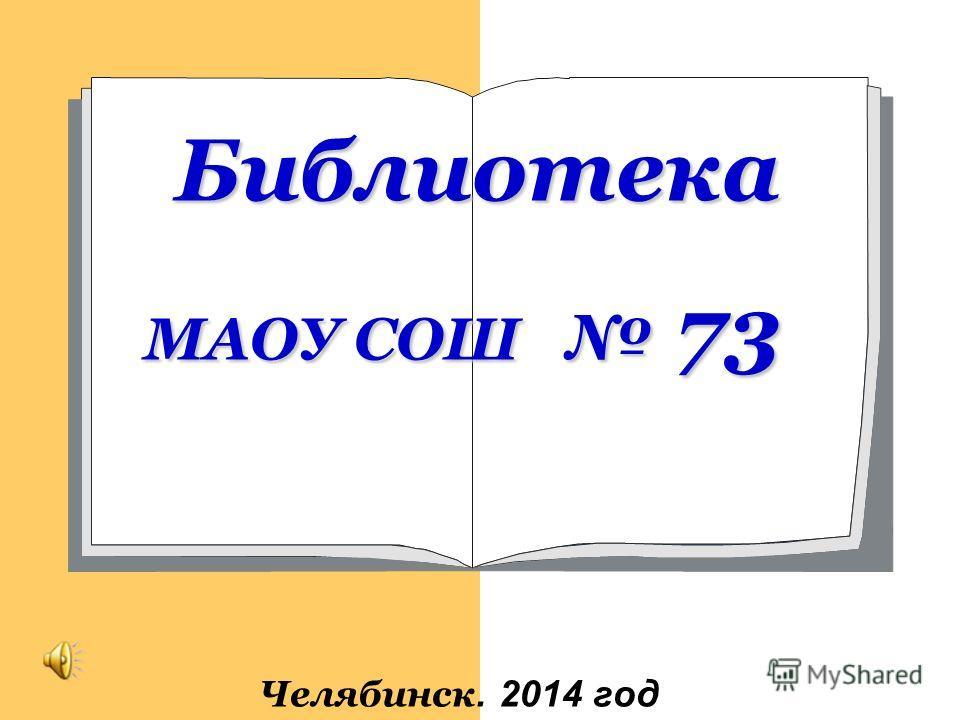 Челябинск. 2014 год Библиотека Библиотека МАОУ СОШ 73
