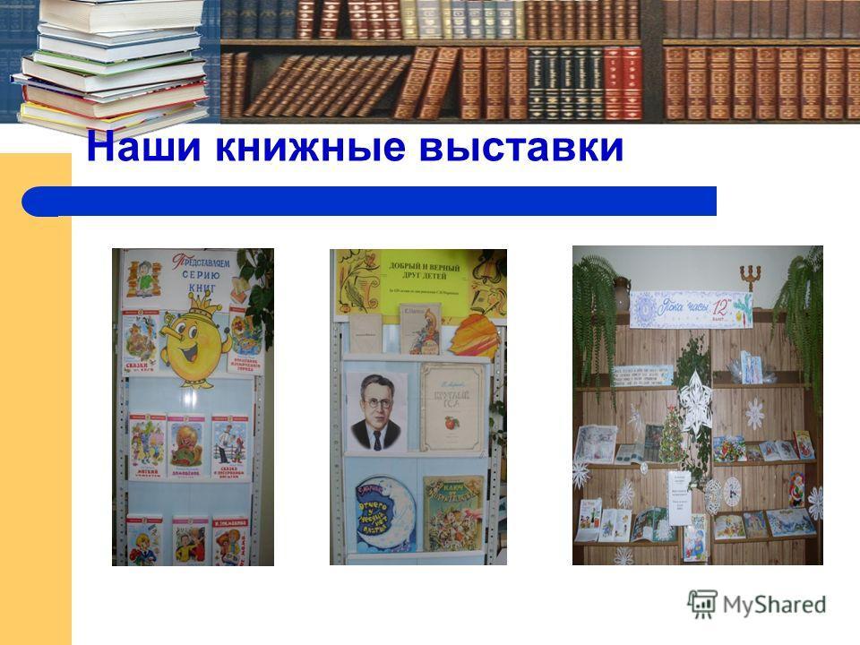 Наши книжные выставки