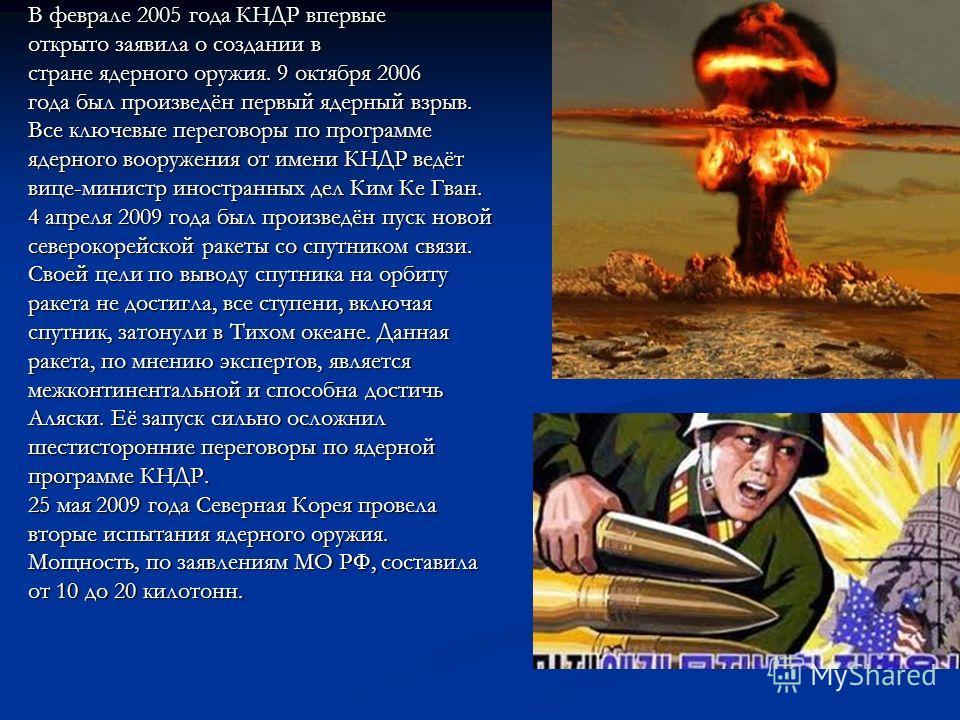 В феврале 2005 года КНДР впервые открыто заявила о создании в стране ядерного оружия. 9 октября 2006 года был произведён первый ядерный взрыв. Все ключевые переговоры по программе ядерного вооружения от имени КНДР ведёт вице-министр иностранных дел К