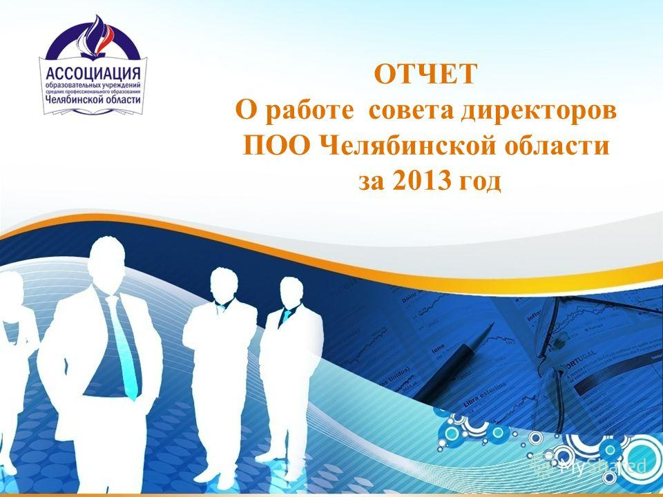 1 ОТЧЕТ О работе совета директоров ПОО Челябинской области за 2013 год