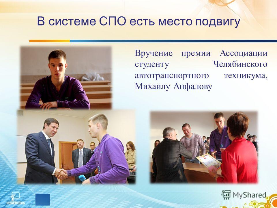 В системе СПО есть место подвигу Вручение премии Ассоциации студенту Челябинского автотранспортного техникума, Михаилу Анфалову