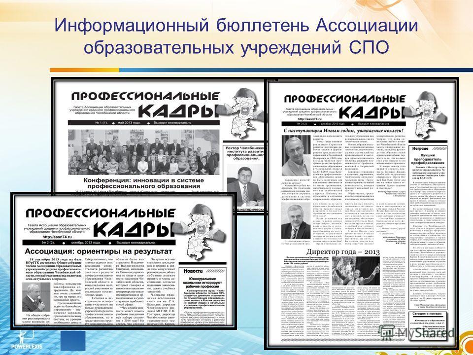 Информационный бюллетень Ассоциации образовательных учреждений СПО
